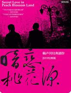 话剧暗恋桃花源乌镇站