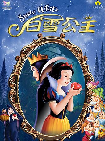 儿童剧《白雪公主》重庆站