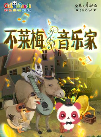 【上海】彩色熊猫·儿童剧《不莱梅的音乐家》上海站