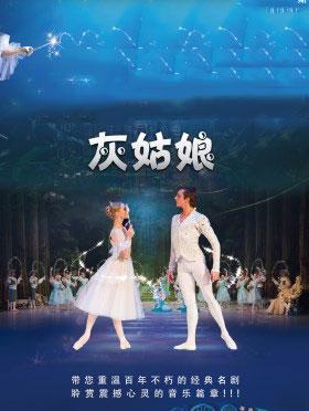 俄罗斯芭蕾国家剧院《灰姑娘》南京站