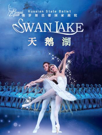 俄罗斯芭蕾国家剧院芭蕾舞《天鹅湖》福州站