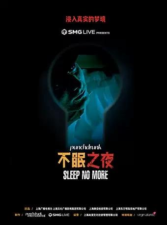 【上海】 沉浸式戏剧不眠之夜 Sleep No More (9月场次)