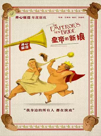 舞台剧《皇帝的新娘》贵阳站
