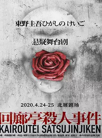 【北京】东野圭吾悬疑舞台剧-《回廊亭杀人事件》经典版