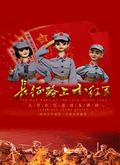 木偶剧《长征路上小红军》贵阳站