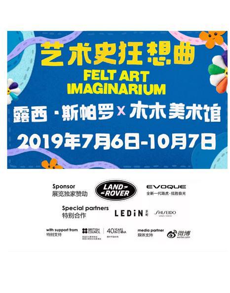 北京艺术史狂想曲展