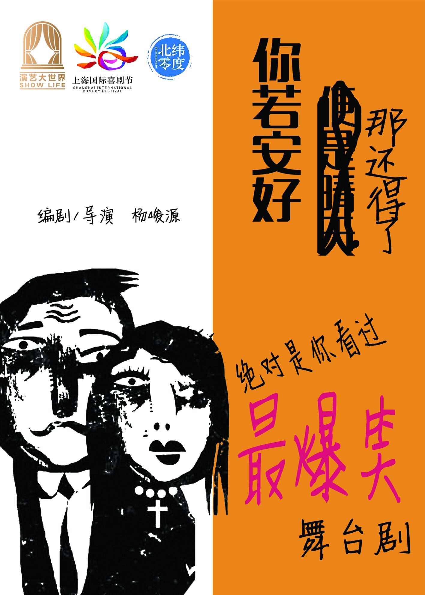 【上海】重喜剧《你若安好,那还得了》北纬零度出品