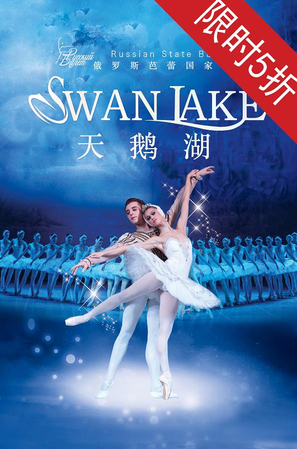 俄罗斯皇家芭蕾舞剧《天鹅湖》武汉站