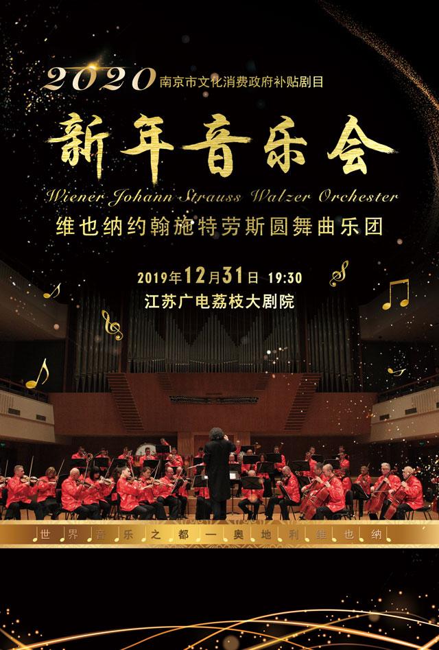 维也纳施特劳斯圆舞曲乐团南京新年交响音乐会