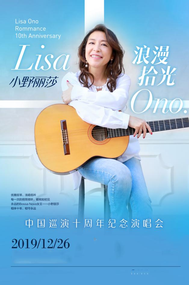 小野丽莎深圳演唱会