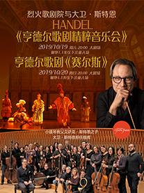 烈火歌剧院与大卫斯特恩歌剧《赛尔斯》深圳站
