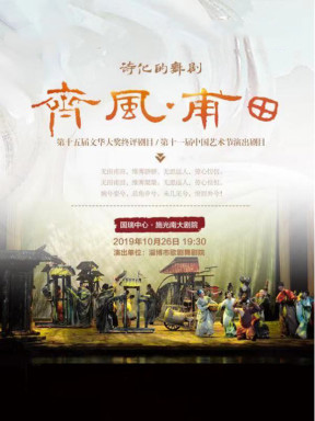舞剧《齐风·甫田》重庆站