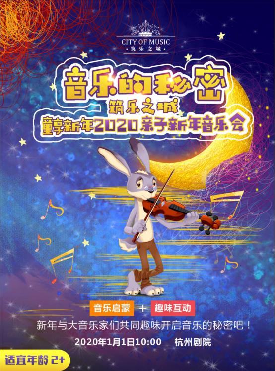 音乐的秘密亲子新年音乐会杭州站