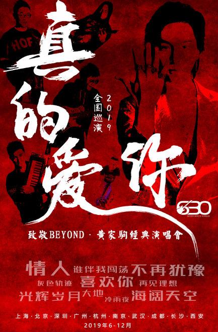 致敬beyond黄家驹昆明演唱会