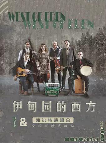 伊甸园的西方乐队武汉演唱会