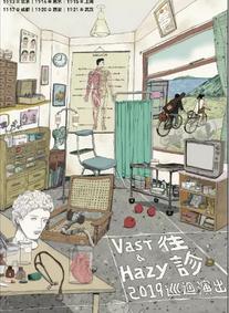 Vast & Hazy南京演唱会