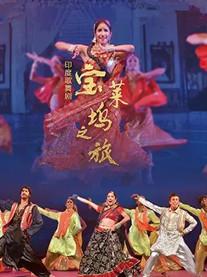 印度歌舞剧《宝莱坞之旅》郑州站