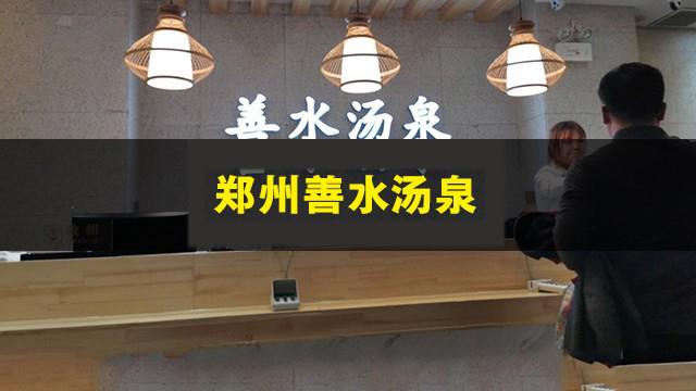 郑州善水汤泉