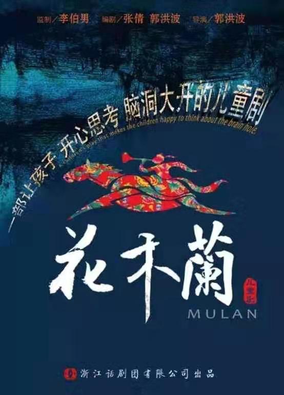 【杭州】六一相約兒童劇《花木蘭》