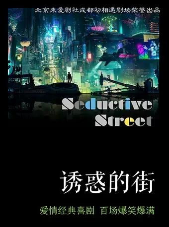【成都】爆笑感動話劇《誘惑的街》
