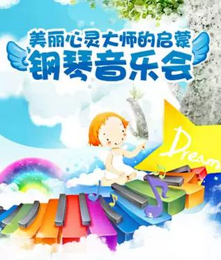 大师的启蒙钢琴音乐会上海站