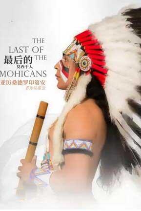 《最后的莫西干人—亞歷桑德羅印第安音樂品鑒會》太原站