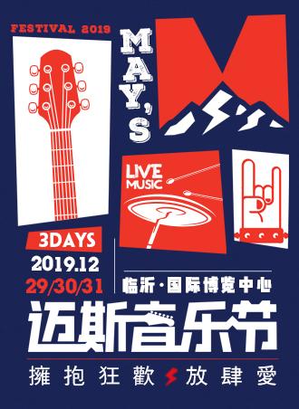临沂迈斯音乐节
