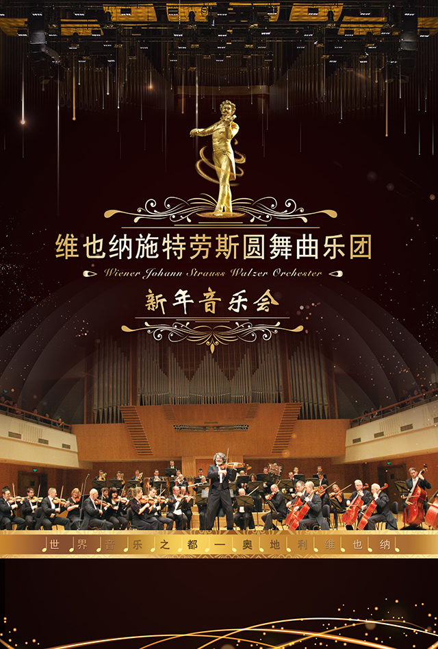 维也纳施特劳斯圆舞曲上海新年音乐会