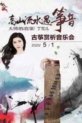 丁雪儿古筝赏析音乐会北京站