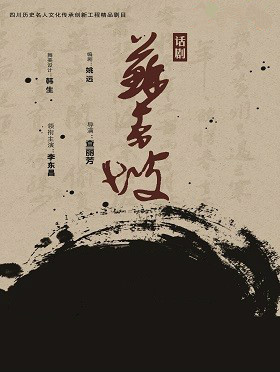 四川人民藝術劇院-話劇《蘇東坡》-興安盟站
