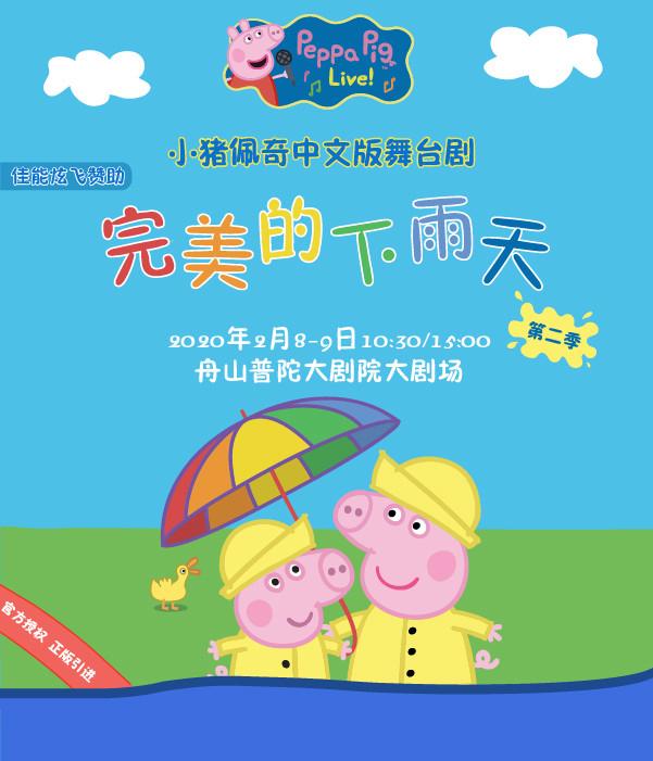 《小猪佩奇舞台剧-完美的下雨天》 舟山站
