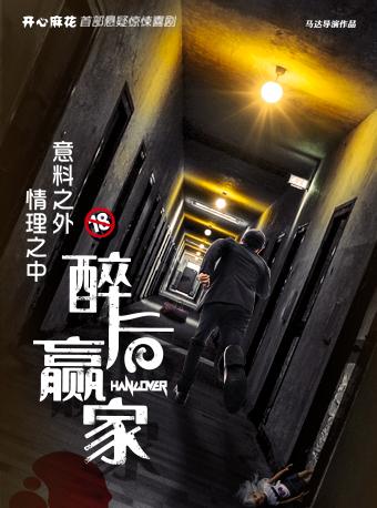 开心麻花悬疑惊悚喜剧《醉后赢家》杭州站