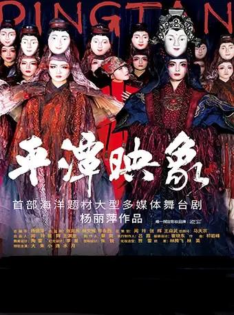 【深圳】2020年楊麗萍大型舞劇《平潭映象》