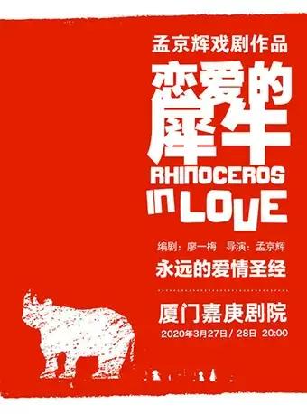 厦门话剧恋爱的犀牛
