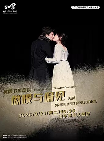 英伦浪漫经典《傲慢与偏见》南京站