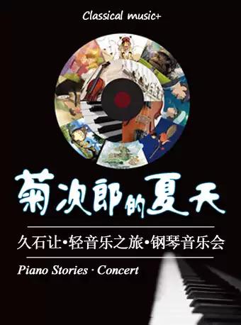 北京久石让轻音乐之旅钢琴音乐会