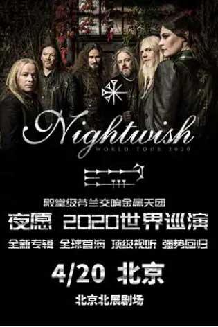 夜愿乐队北京演唱会
