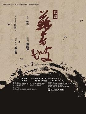 话剧《苏东坡》济南站