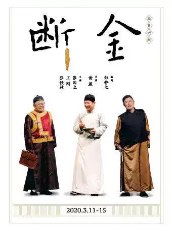 铁三角话剧《断金》北京站