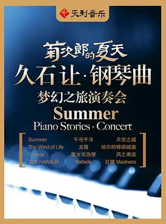【上海】菊次郎的夏天—久石让钢琴曲梦幻之旅演奏会