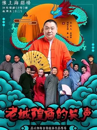 老城隍庙的笑声金岩领衔主演上海品欢相声会专场演出