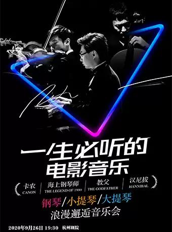 一生必听的电影音乐《卡农》《教父》钢琴小提琴大提琴浪漫邂逅音乐会杭州站