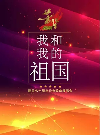 我和我的祖国经典老歌演唱会上海站