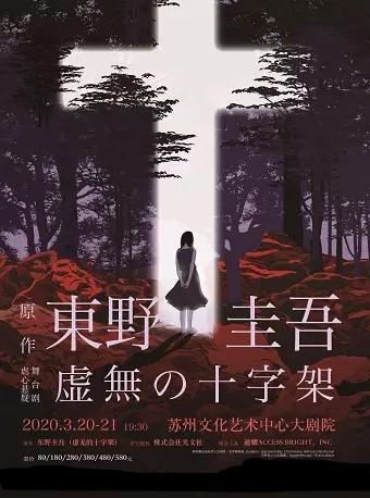 东野圭吾悬疑舞台剧《虚无的十字架》苏州站