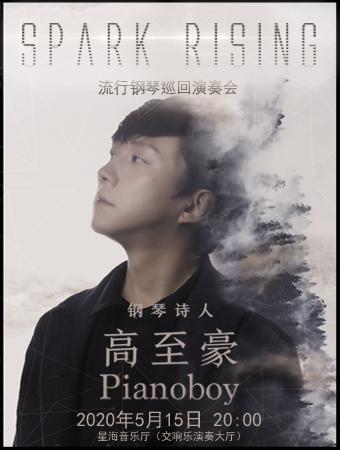 """""""钢琴诗人""""Pianoboy高至豪流行钢琴音乐会-广州站"""
