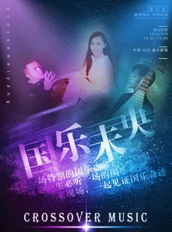 国乐跨界专场音乐会杭州站