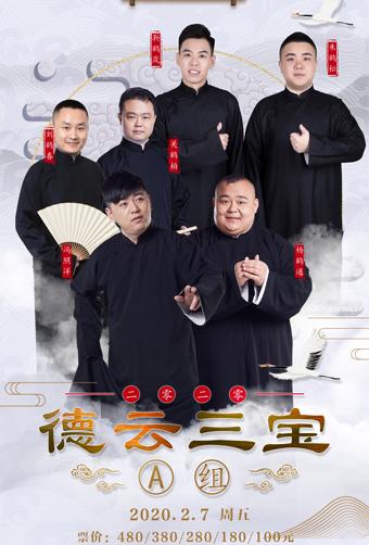 德云三宝淄博相声专场