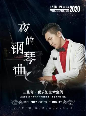 石進鋼琴作品演奏會北京站