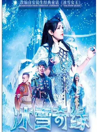 大型励志魔幻儿童剧《冰雪奇缘》苏州站