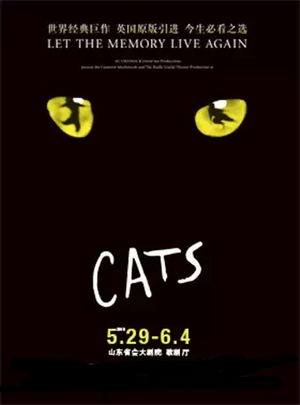 世界经典原版音乐剧《猫》CATS济南站